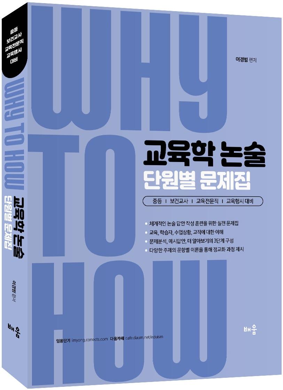 2020 WHY TO HOW 교육학 논술 단원별 문제집