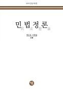 [법무사] 민법정론 (2019 전정 제2판_이태섭 저)