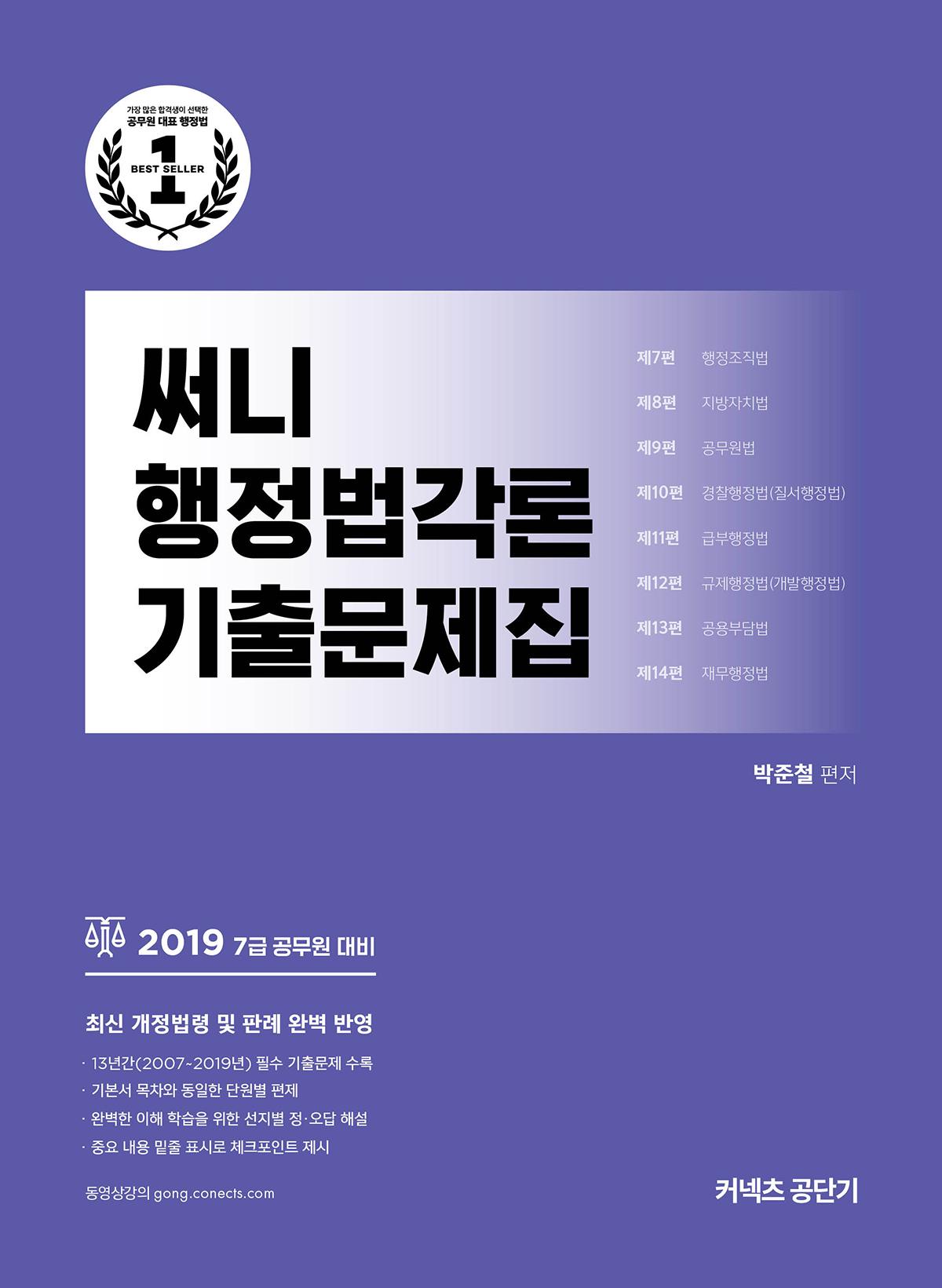 2019 써니 행정법각론 기출문제집