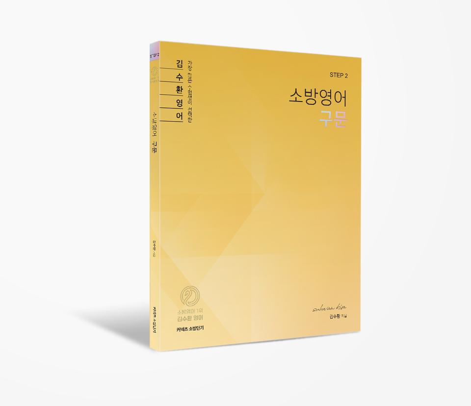 2020 김수환 영어 STEP 2 소방영어 구문
