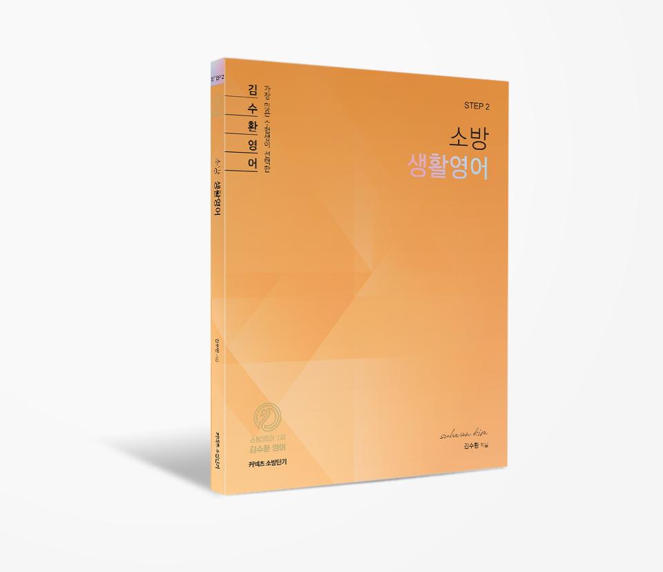 2020 김수환 영어 STEP 2 소방 생활영어
