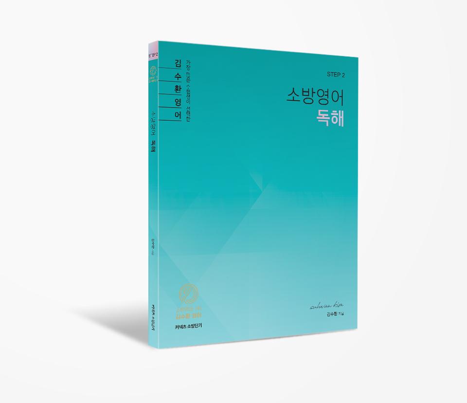 2020 김수환 영어 STEP 2 소방영어 독해