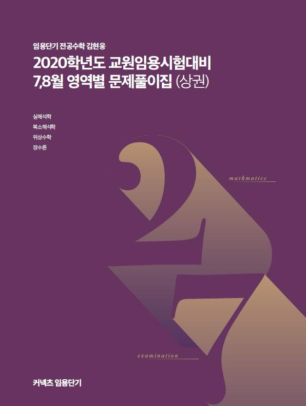 2020학년도 교원임용시험대비 김현웅 전공수학 7,8월 영역별 문제풀이집(상권)