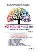 [법무사] 부동산등기법 뿌리와 열매 - 용어 해설 + 법령 + 기록례 (이민주저)