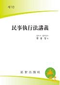 [법무사] 2020 민사집행법강의 제7판 (한봉상 저)