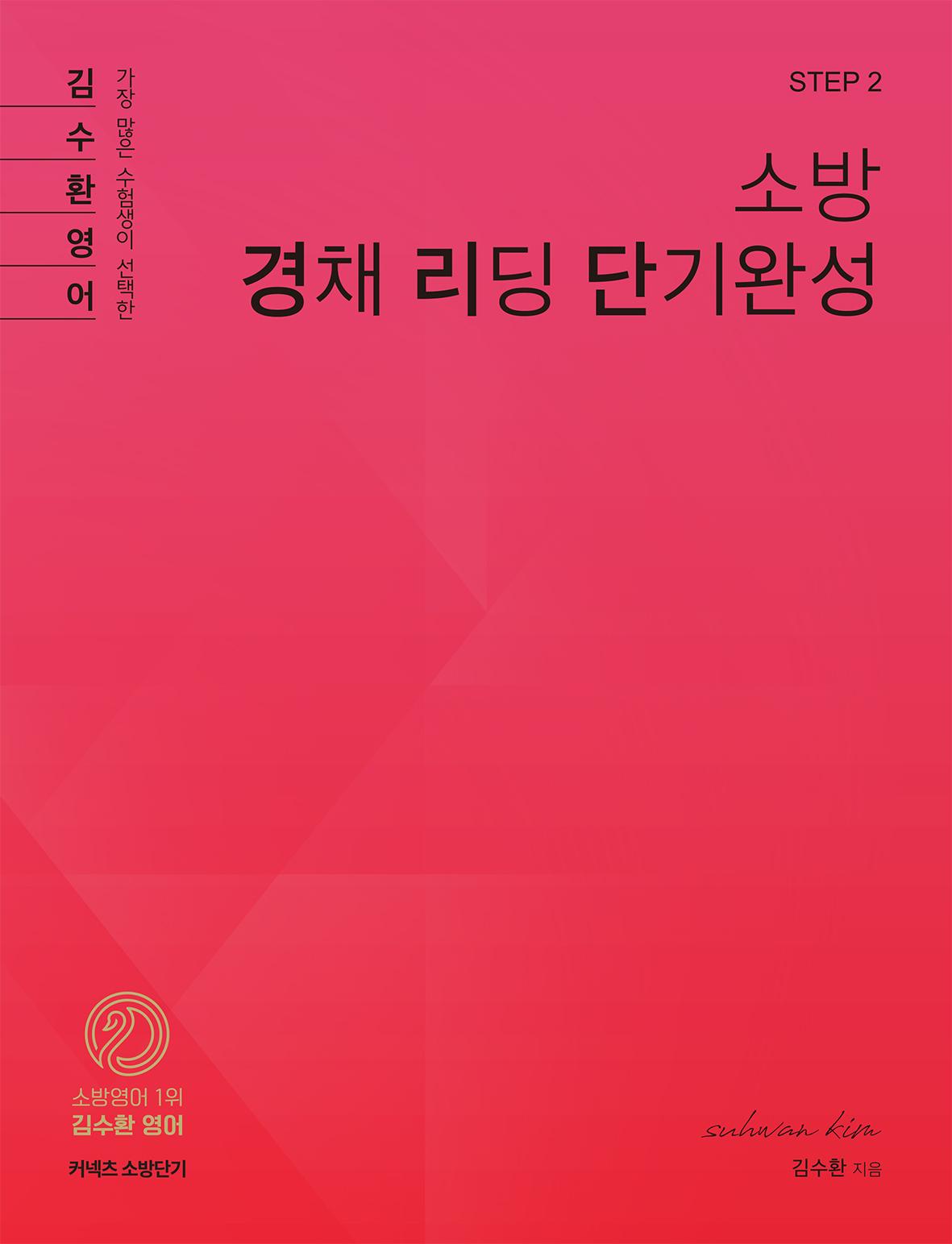 [STEP 2] 김수환 소방 경채 리딩 단기완성