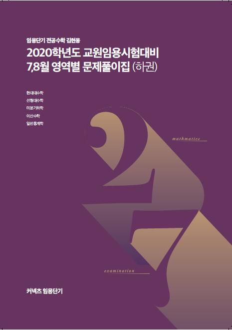 2020학년도 교원임용시험대비 김현웅 전공수학 7,8월 영역별 문제풀이집(하권)