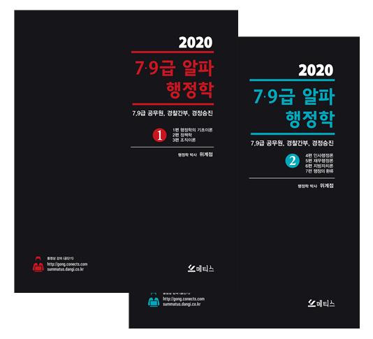 2020 7.9급 알파 행정학 세트 - 전2권