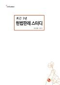 [법무사] 2019 최근 3년 헌법판례 스터디 (문태환 저)