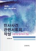 [법무사] 2020 민사사건 관련서류의 작성(이론 및 청구취지 연습) (오민철 저)