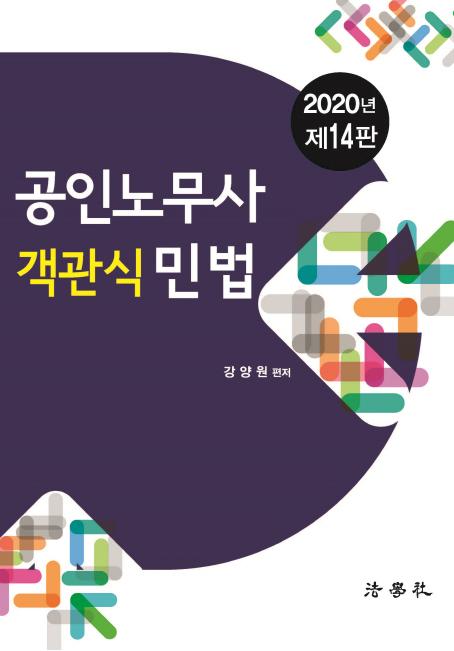 2020 공인노무사 객관식 민법 (14판)