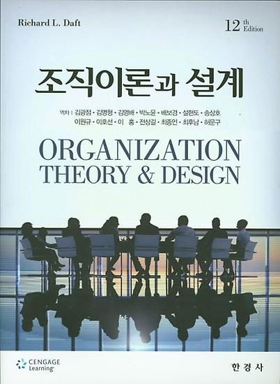 [노무사단기] 조직이론과 설계 (제12판)