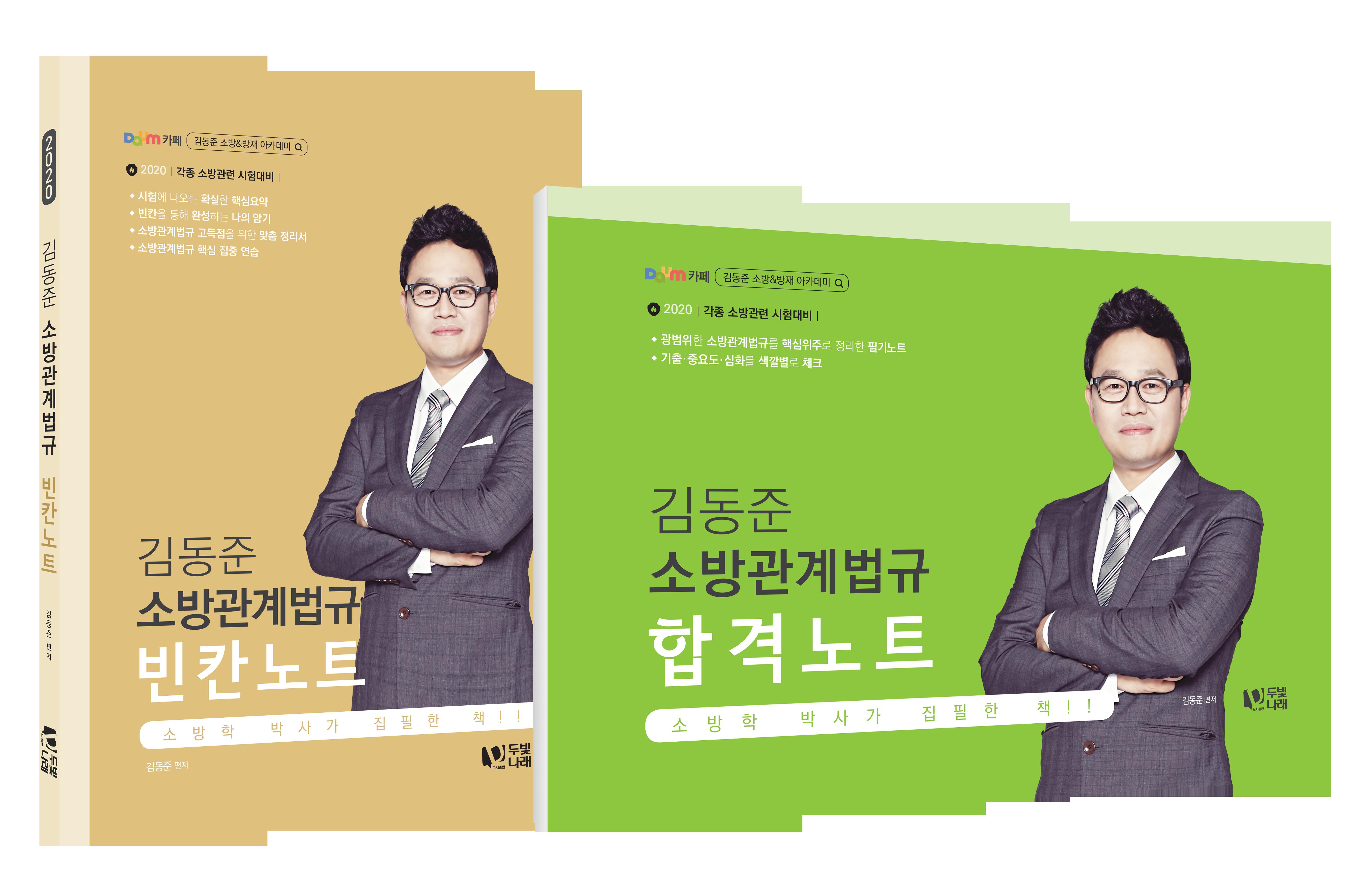 2020 김동준 소방관계법규 합격빈칸노트 (합격노트 + 빈칸노트) - 전...