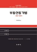 [법무사] 2020년 부동산등기법 강의 기본서 (제7판) (이민주 저)