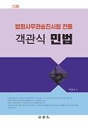 [법무사] 2020 법원사무관승진시험 전용 객관식 민법 - 제2판 (박효근 저)