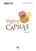[법무사] 2020 민법논점 Capsule (이태섭 저)
