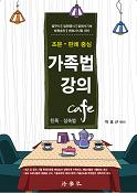 [법무사] 조문,판례 중심 가족법 강의 cafe[친족,상속법] (박효근 저)