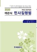 [법무사] 2020 객관식 민사집행법 - 제8판 전면개정판 (한봉상 저)
