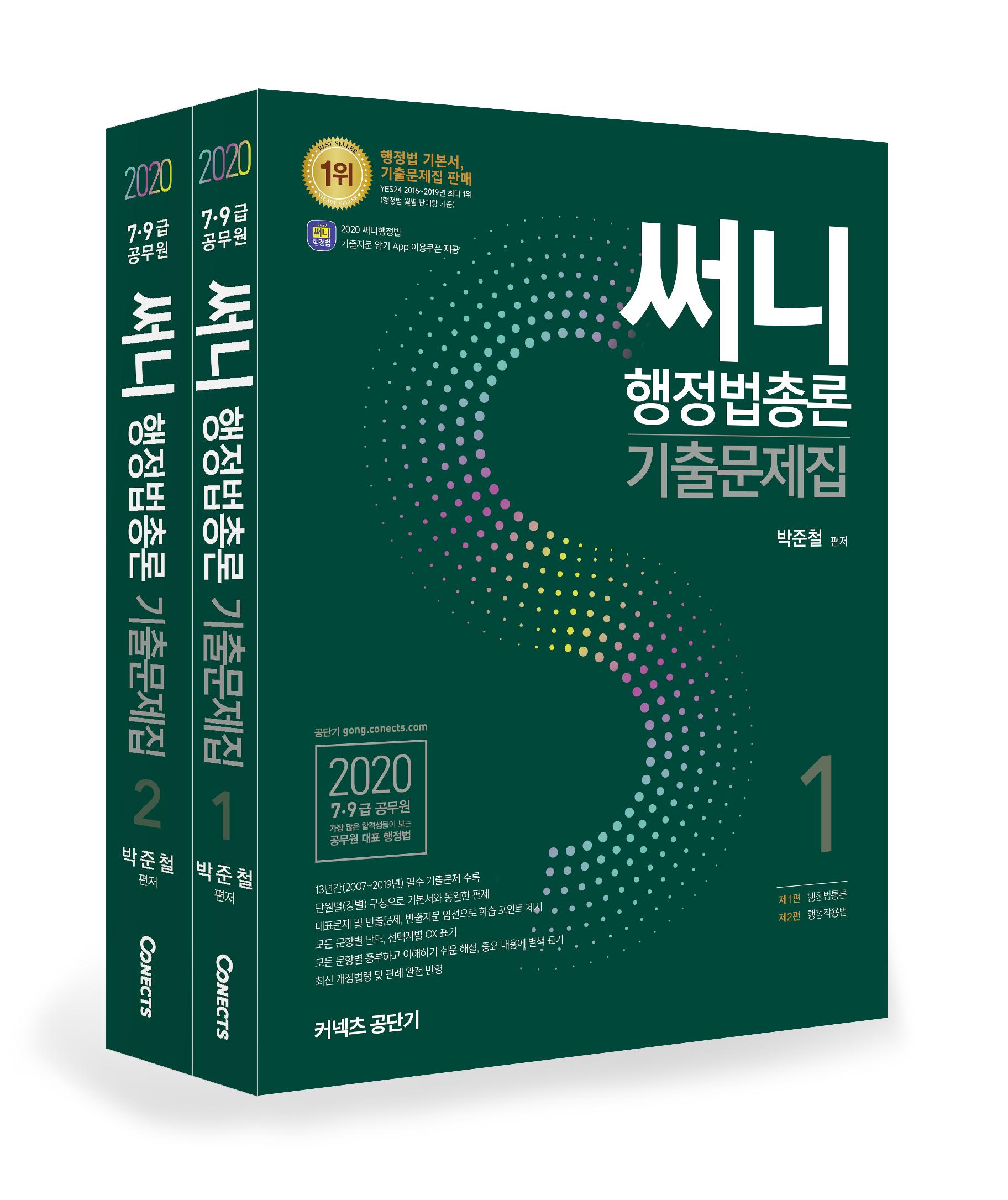 2020 써니 행정법총론 기출문제집 (전2권)