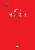 [법무사] 2020 법무사 형법강의 (이인규 저)