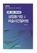 [법무사] 2020 상업등기법 및 비송사건절차법 [조문,예규,선례 정리] (문승진 저)