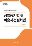 [법무사] 2020 상업등기법 및 비송사건절차법 (문승진 저)