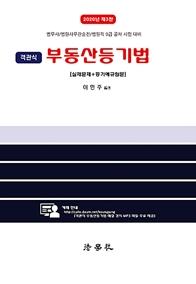 [법무사] 2020 객관식 부동산 등기법 (3판) (이민주 저)