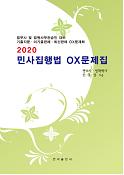 [법무사] 2020 민사집행법 OX문제집 (한봉상 저)