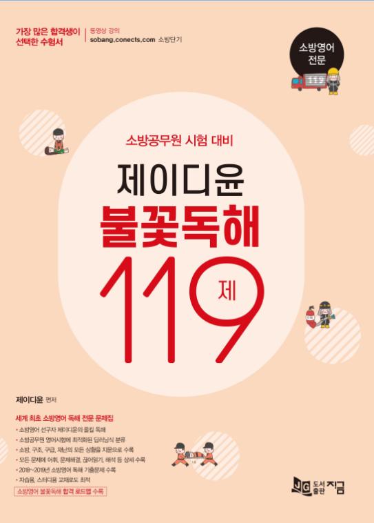 제이디윤 소방영어 불꽃독해 119제 - 최초 소방영어 독해 전문 문제집
