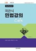 [법무사] 2020 객관식 민법강의 Cafe - 제6판 (박효근 저)