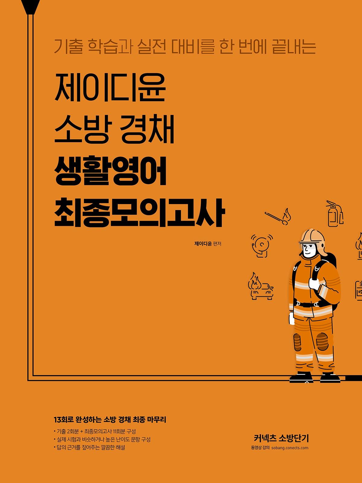 2020 제이디윤 소방 경채 생활영어 최종모의고사