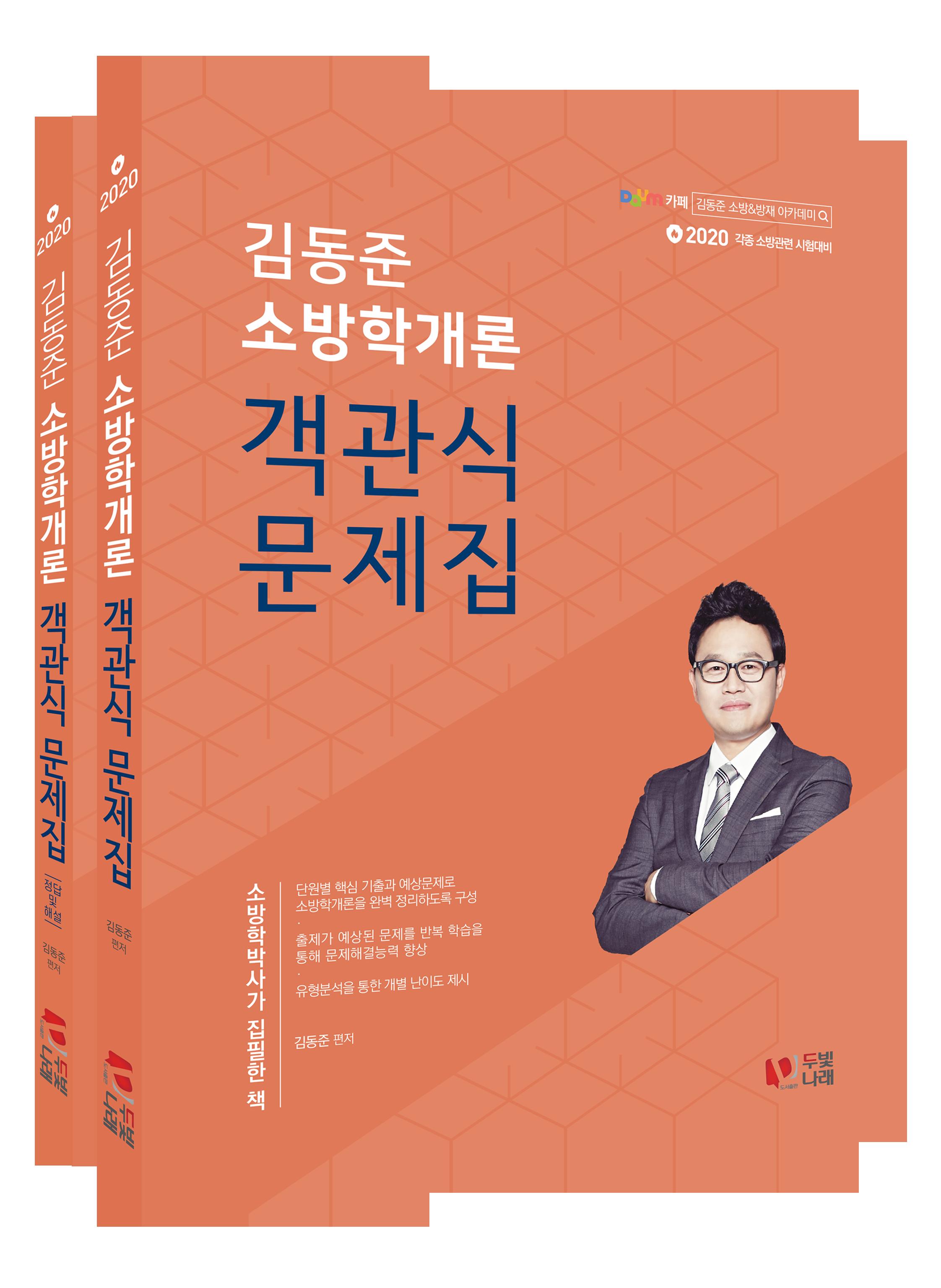2020 김동준 소방학개론 객관식 문제집