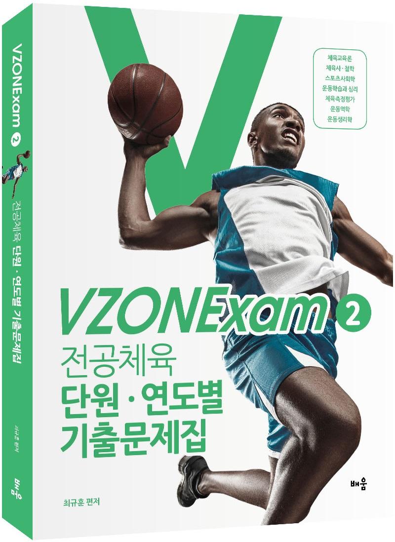 [문제] VZONExam2 전공체육 단원. 연도별 기출문제집