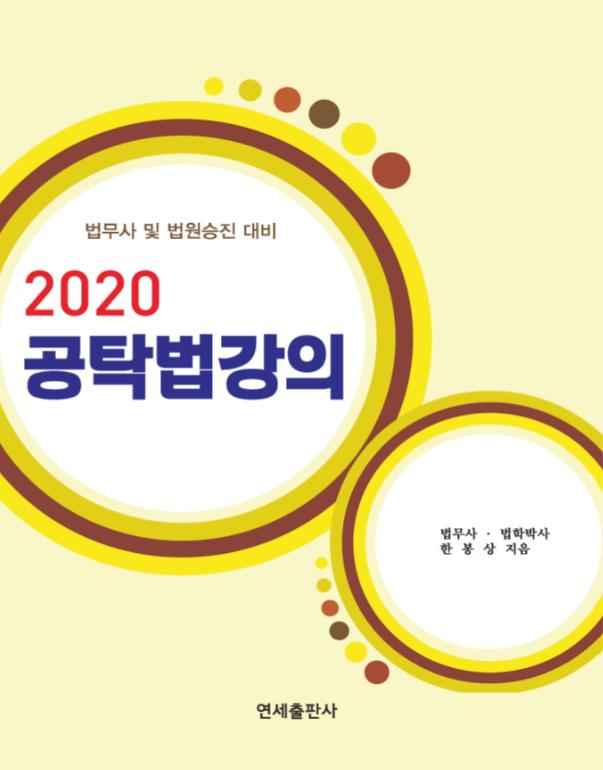 [법무사] 2020 공탁법강의 (한봉상 저)