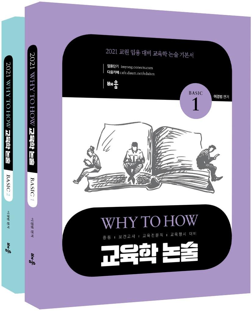 2021 Why to How 교육학 논술 Basic(전2권)(제8판)
