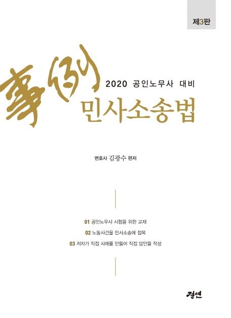 2020 공인노무사 대비 사례민사소송법