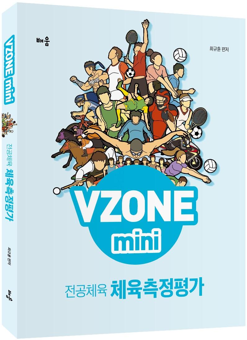 VZONEmini 전공체육 체육측정평가(개정판)