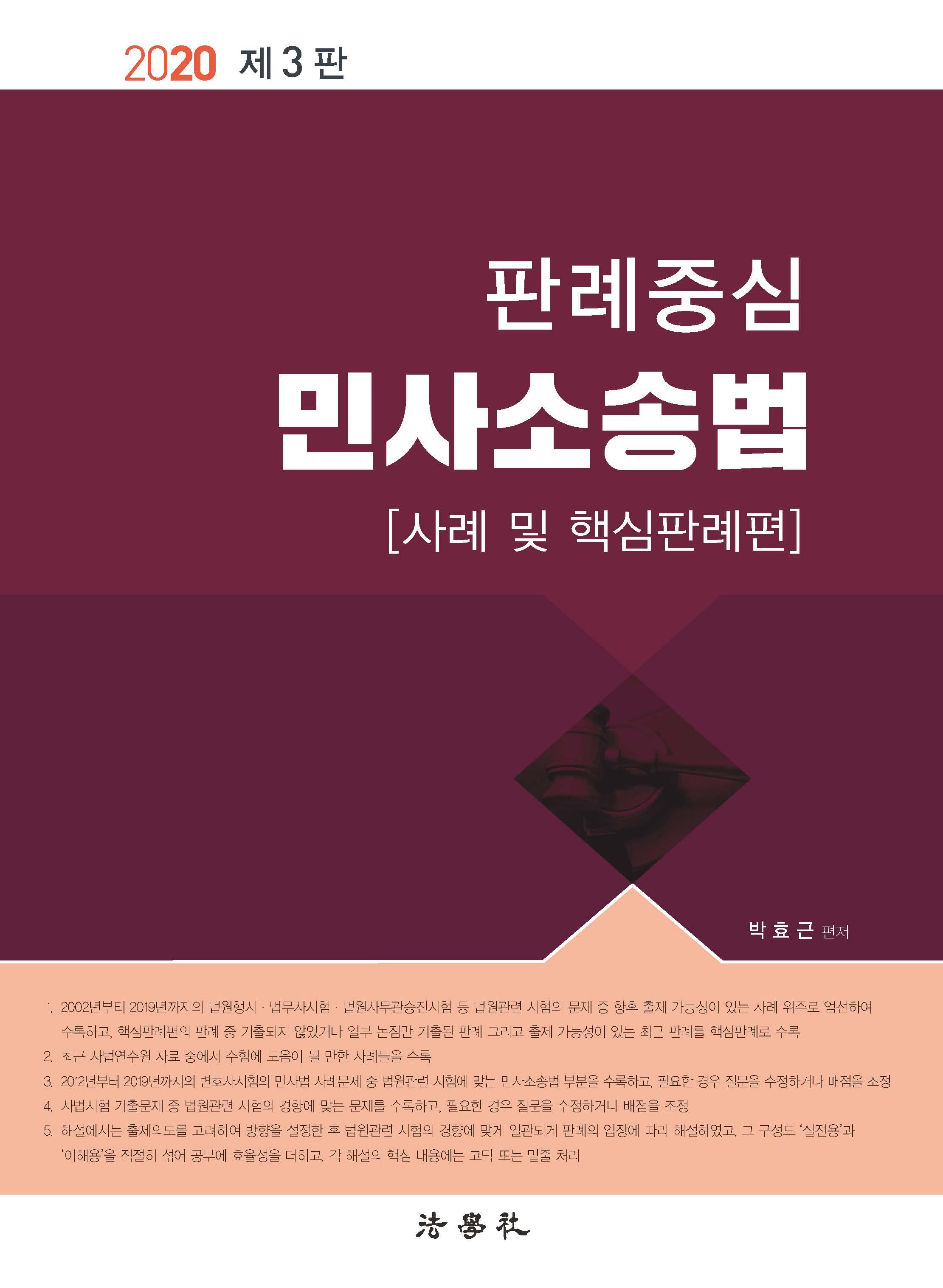 [법무사] 2020 판례중심 민사소송법 사례 및 핵심판례편 (박효근 저)
