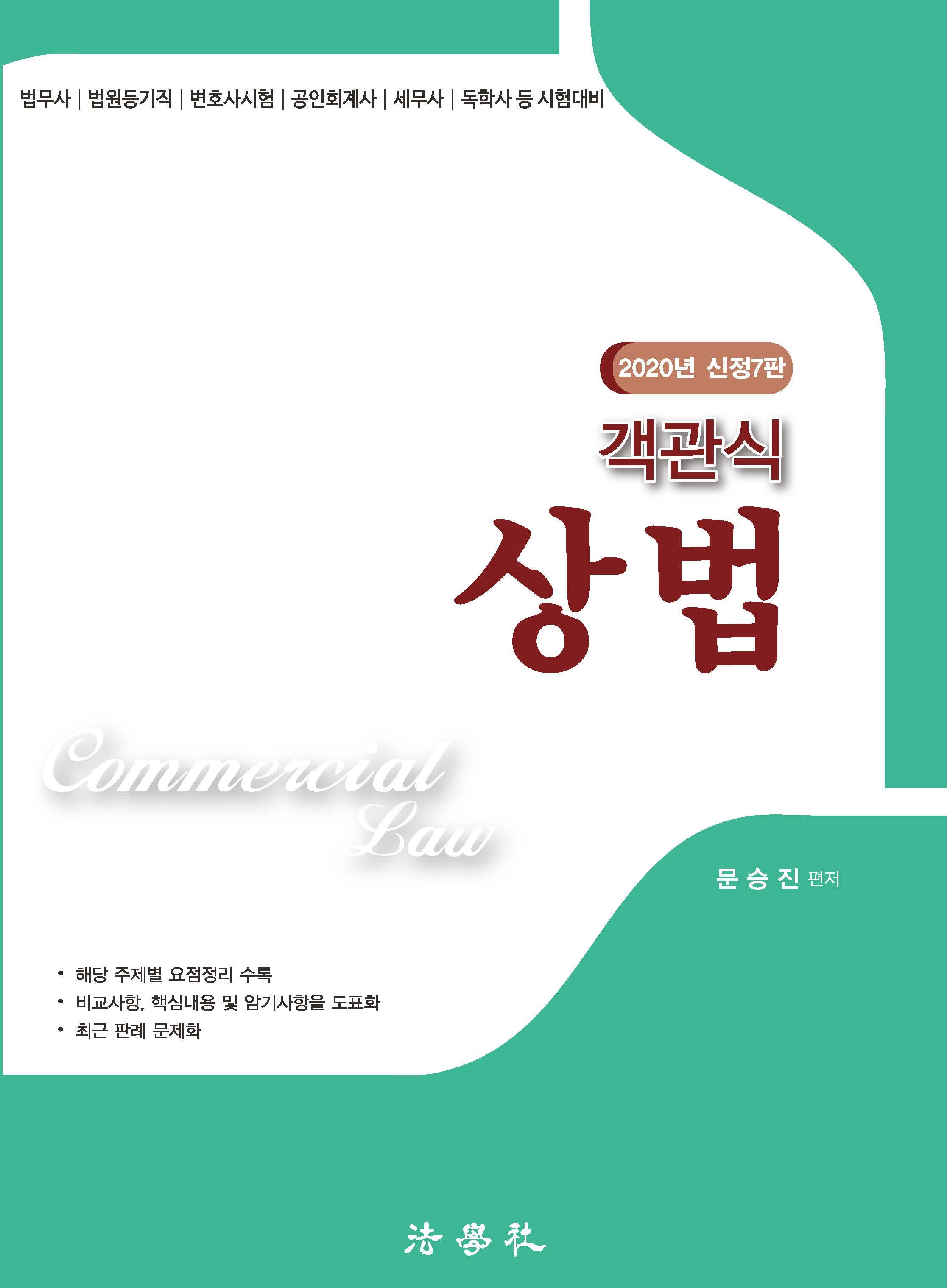 [법무사] 2020 객관식 상법 (문승진 저)