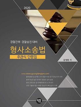 2020 형사소송법 주관식 단문집