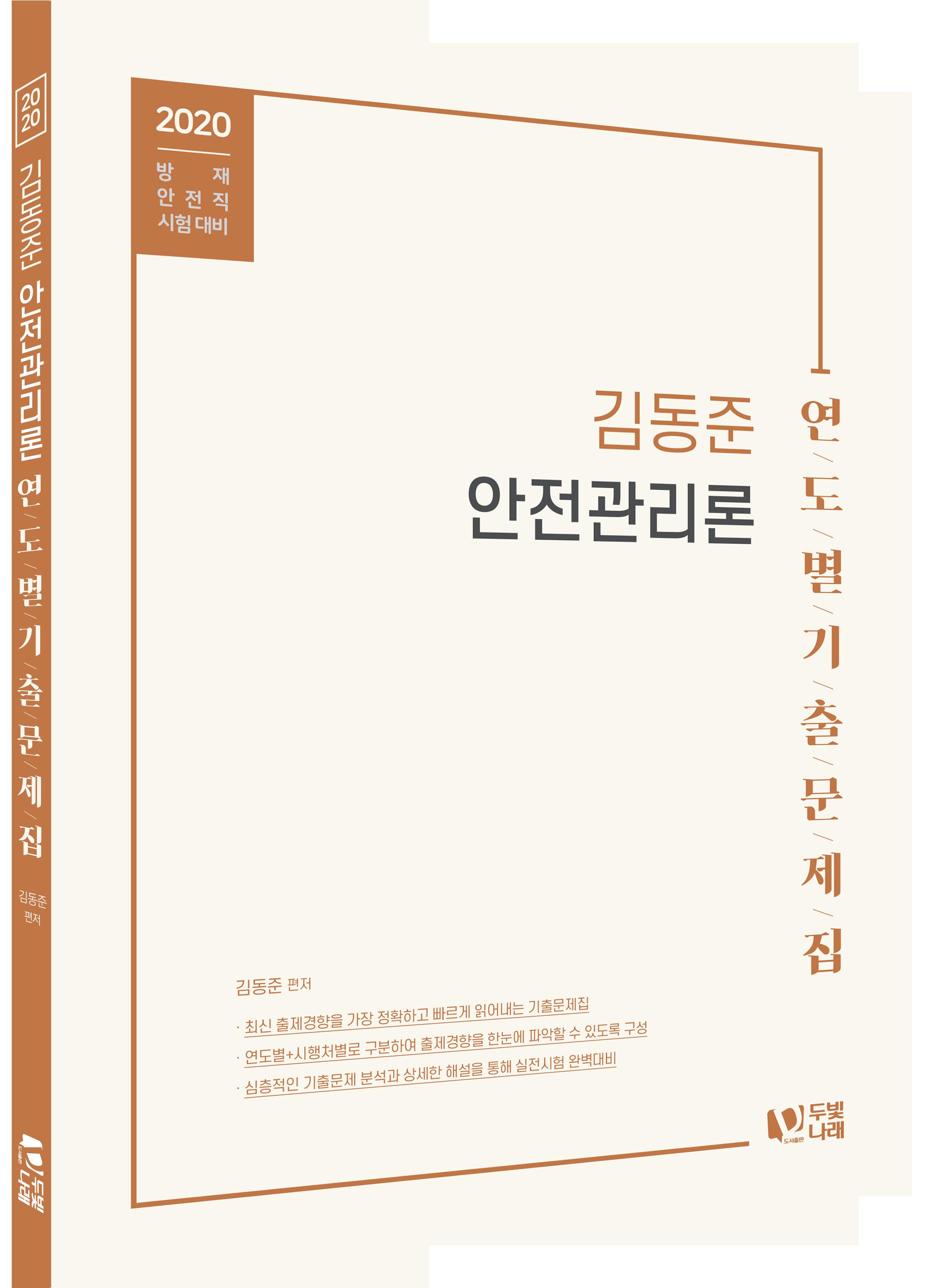 2020 김동준 안전관리론 연도별 기출문제집