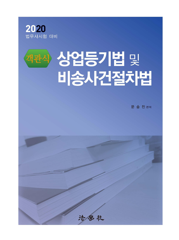 [법무사] 2020 객관식 상업등기법 및 비송사건절차법 (문승진 저)