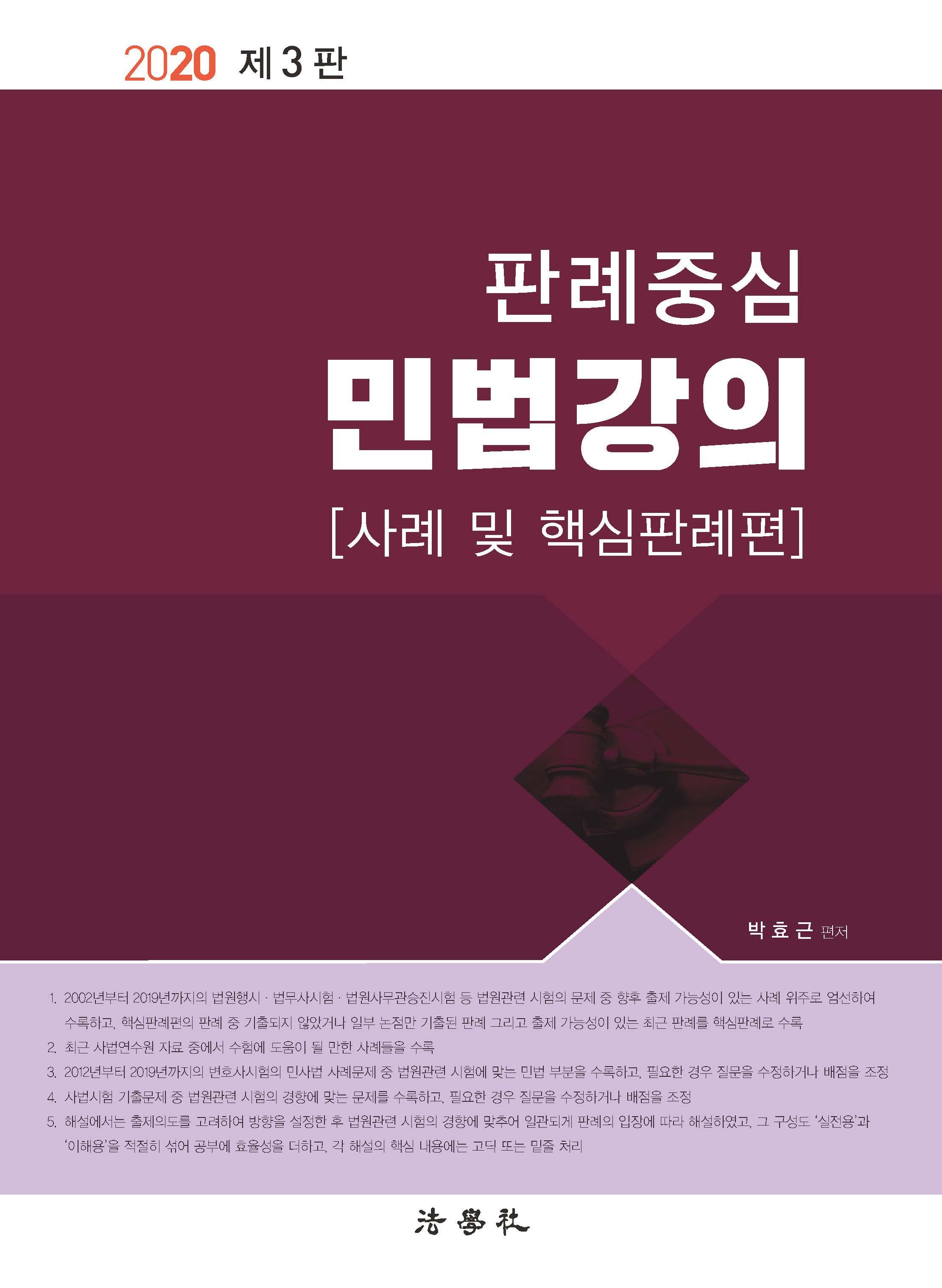 [법무사] 2020 판례중심 민법강의 사례 및 핵심판례편 (박효근 저)