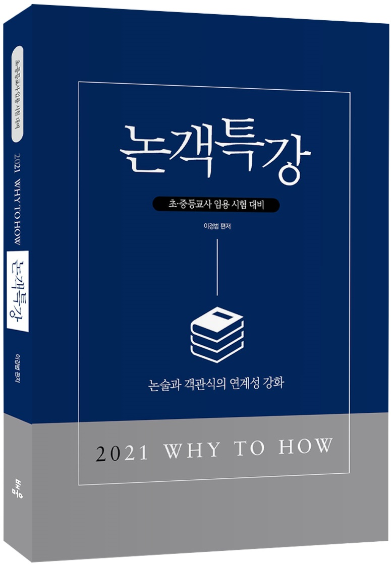 2021 Why to How 논객특강