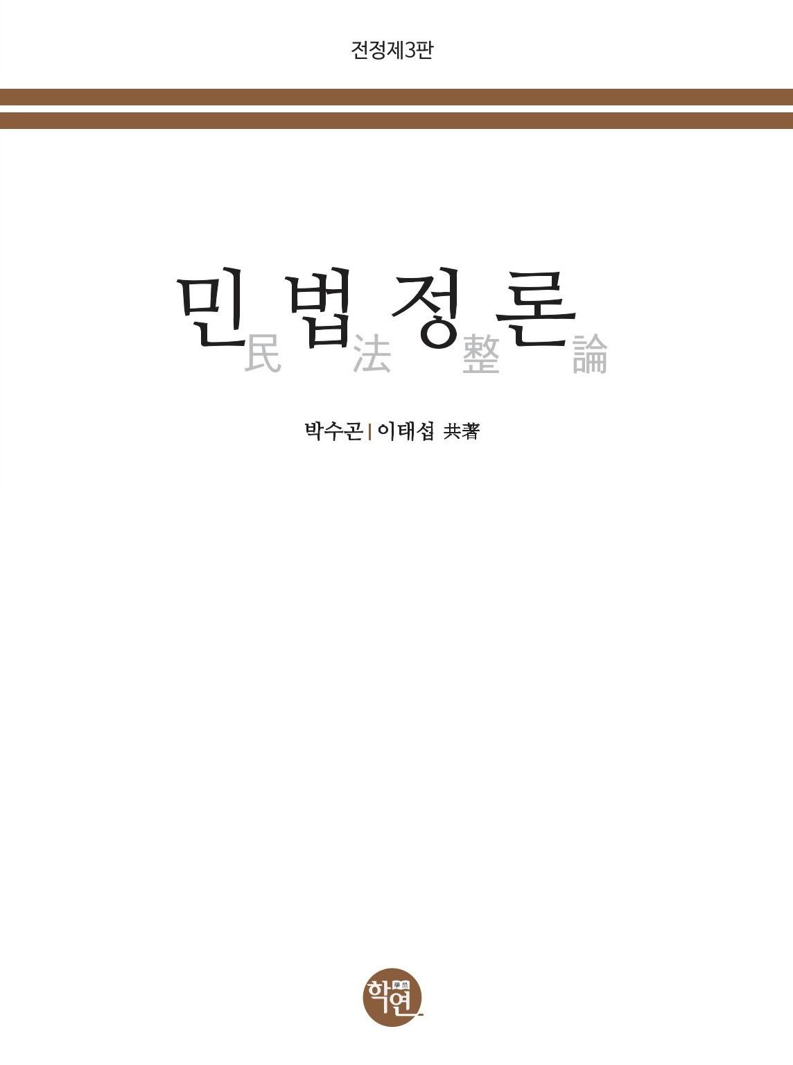[법무사] 2020 민법정론 - 전정제3판 (이태섭 저)