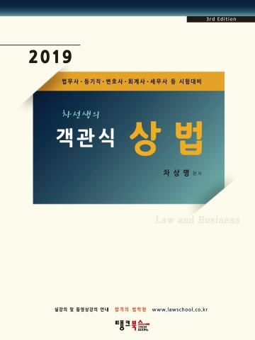 [법무사] 2019 차선생의 객관식 상법 (차상명 저)