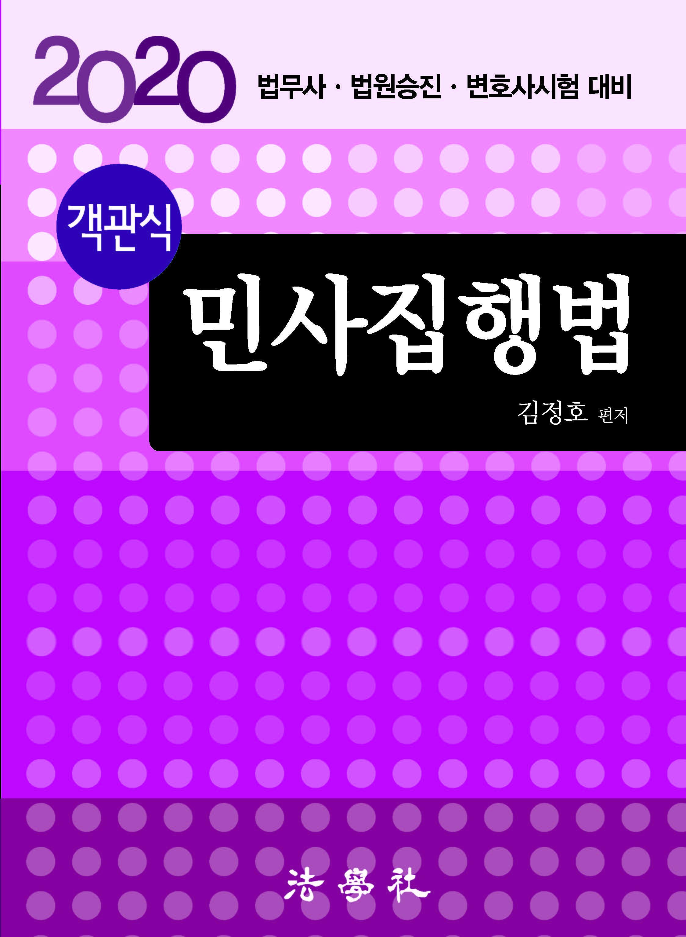 [법무사] 2020 객관식 민사집행법 (김정호 저)
