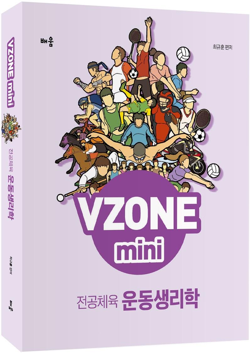 VZONEmini 전공체육 운동생리학 (개정판)