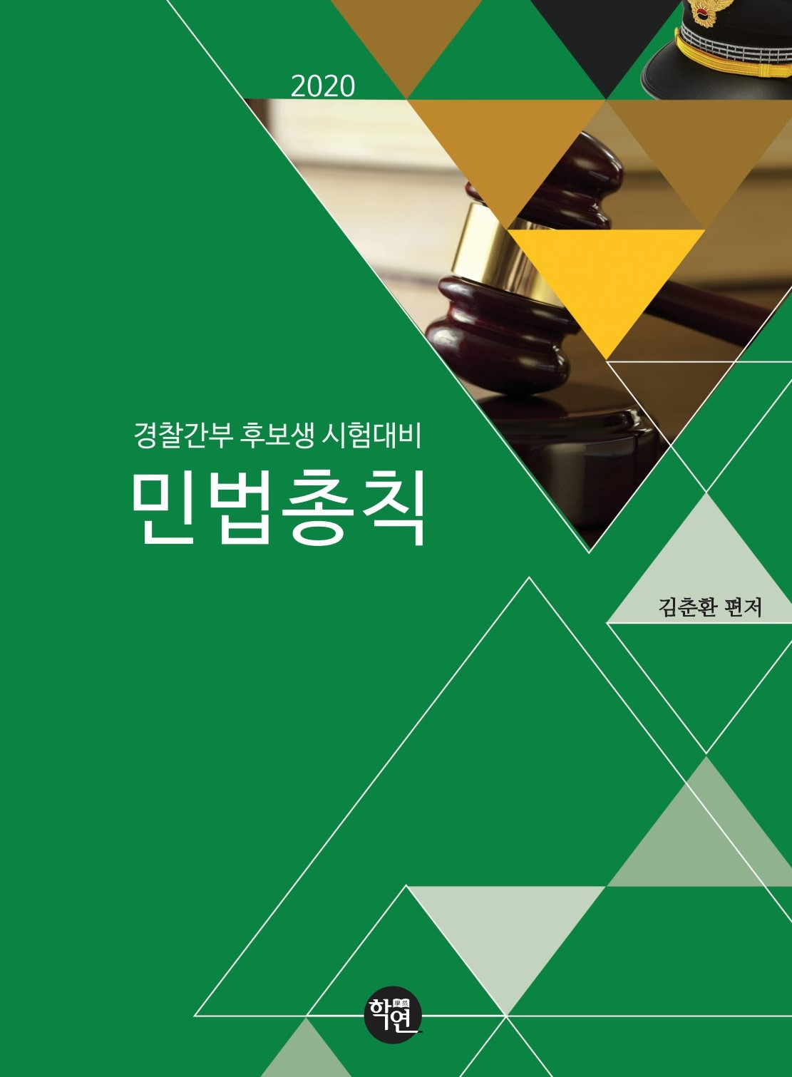 2020 경찰간부 민법총칙