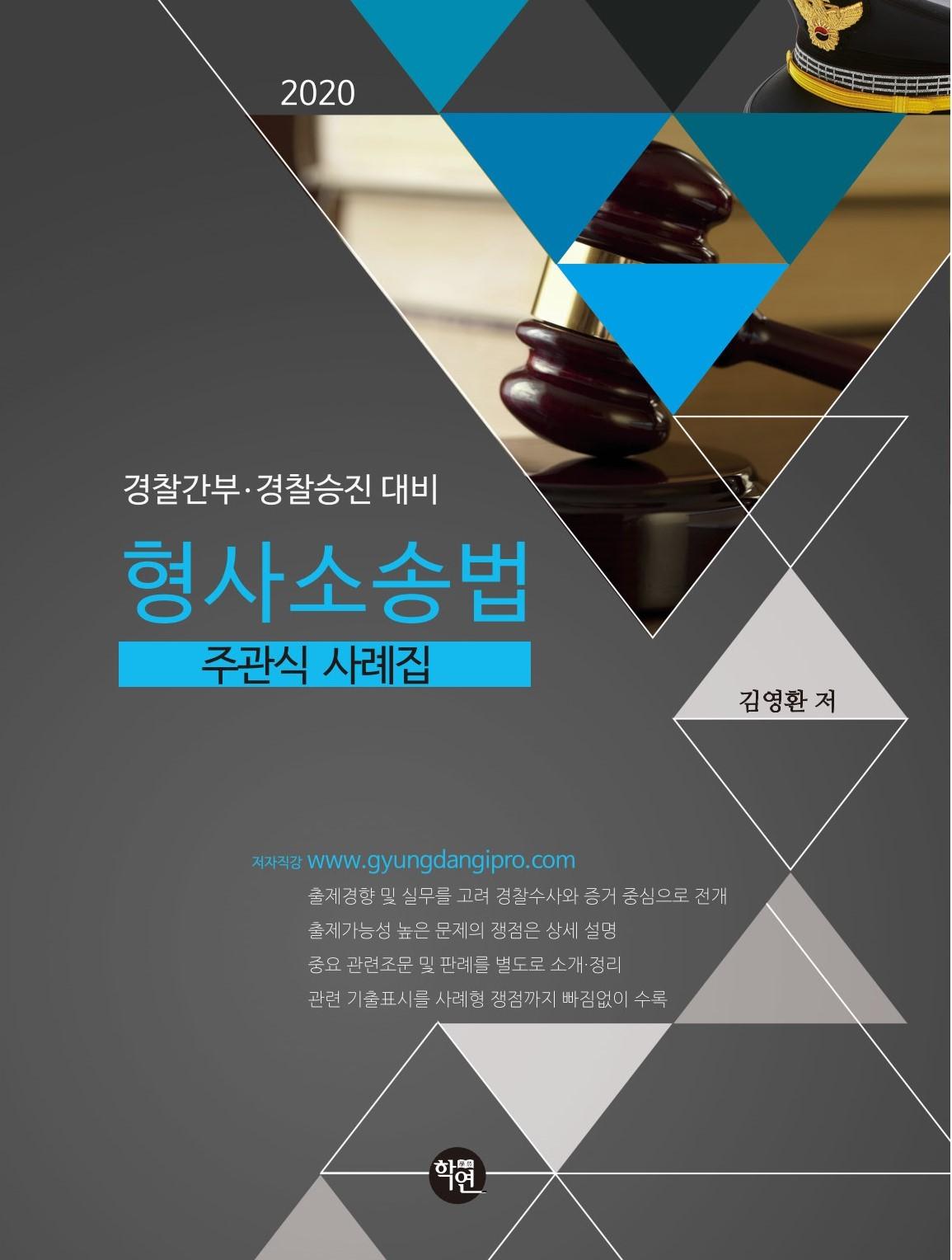 2020 형사소송법 주관식 사례집